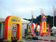 11.茨城県 安全フェア.jpg