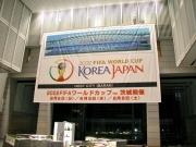 15.茨城県庁エントランス 巨大バナー.JPG