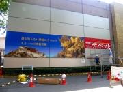 17.上野の森美術館  壁面マーキング.JPG