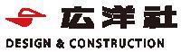 株式会社 広洋社 DESIGN & CONSTRUCTION